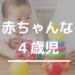 診察で赤ちゃん扱いされる4歳児~自閉症児への叱り方とコミュニケーション~